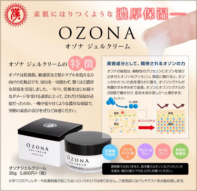 素肌はりつくような濃厚保湿 OZONA オゾナジェルクリーム